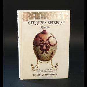 Бегбедер Фредерик - Иеаль