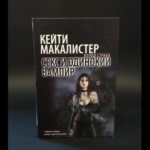 Макалистер Кейти - Секс и одинокий вампир