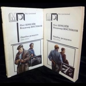Востоков Владимир, Шмелев Олег - Ошибка резидента (комплект из 2 книг)