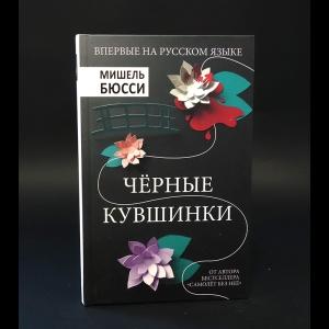 Бюсси Мишель - Черные кувшинки