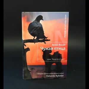 Янсон Анна  - Чужая птица