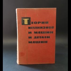 Авторский коллектив - Теория механизмов и машин и детали машин