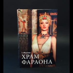 Обермайер Зигфрид  - Храм Фараона