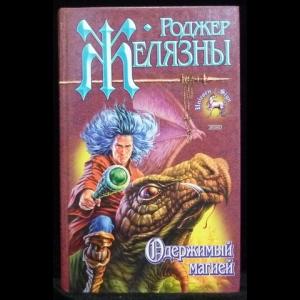 Желязны Роджер - Одержимый магией