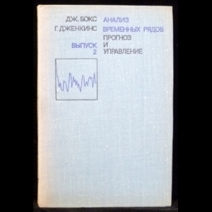 Бокс Дж., Дженкинс Г. - Анализ временных рядов прогноз и управление. Выпуск 2