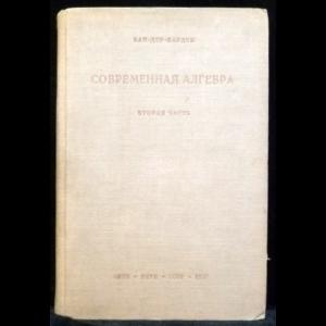 ван дер Варден Б.Л. - Современная алгебра. Вторая часть