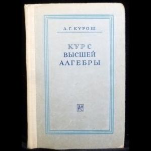 Курош А.Г. - Курс высшей алгебры