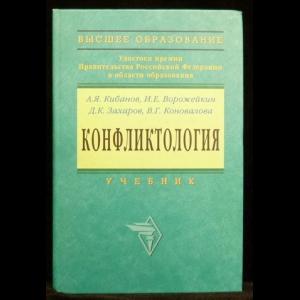 Ворожейкин И.Е., Кибанов А.Я., Захаров Д.К., Коновалова В.Г. - Конфликтология