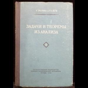 Полиа Георг,Сеге Габор - Задачи и теоремы из анализа. В 2 частях. Часть 1