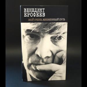 Ерофеев Венедикт - Венедикт Ерофеев Мой очень жизненный путь