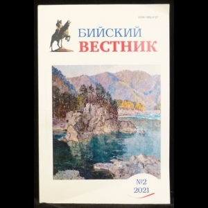 Авторский коллектив - Бийский вестник 2021/№2