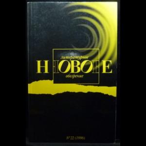 Авторский коллектив - Новое литературное обозрение №22 (1996)