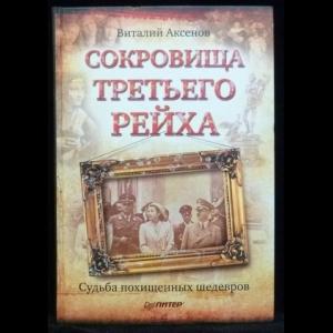 Аксенов Виталий - Сокровища Третьего Рейха. Судьба похищенных шедевров