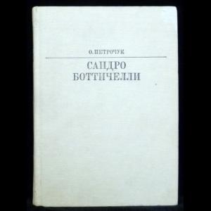 Петрочук О.К. - Сандро Боттичелли