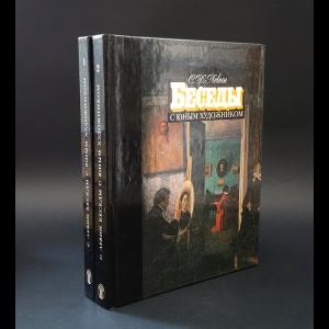 Левин С.Д. - Беседы с юным художником (комплект из 2 книг)
