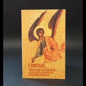 Попов Евгений - Святые, имеющие особенную благодать помогать в разных нуждах