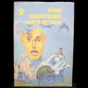 Нортон Андрэ - Ведьмы из Эсткарпа