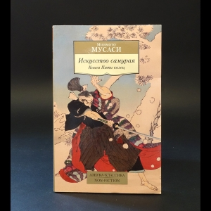 Мусаси Миямото - Искусство самурая