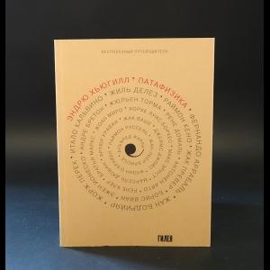 Хьюгилл Эндрю - Патафизика: Бесполезный путеводитель