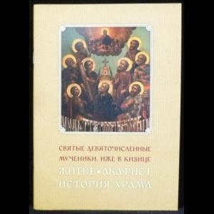 Авторский коллектив - Святые девяточисленные мученики, иже в Кизице