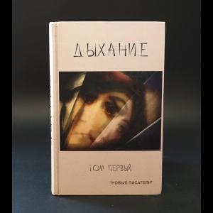 Ароновский Григорий, Аврут Ника - Дыхание. Том 1 (с автографом)