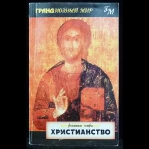 Янг Джон - Христианство