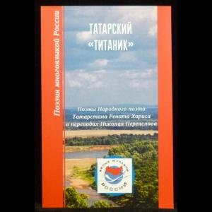 Харис Ренат - Татарский ''Титаник''