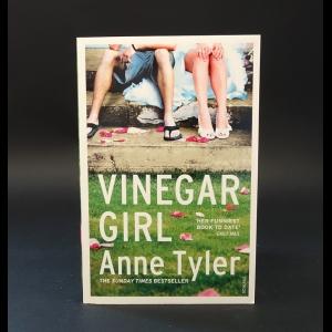 Тайлер Энн - Vinegar girl. Tyler Anne