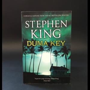 Кинг Стивен - Duma key Stephen King