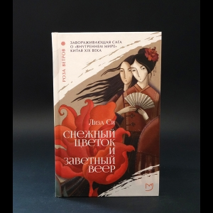 Си Лиза  - Снежный цветок и заветный веер