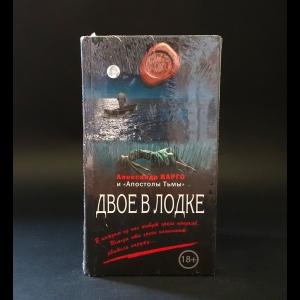 Варго Александр  - Двое в лодке