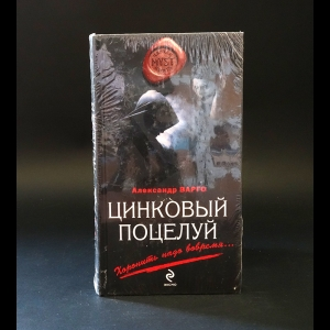 Варго Александр  - Цинковый поцелуй
