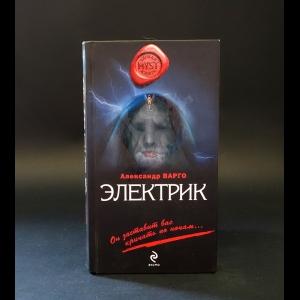 Варго Александр  - Электрик