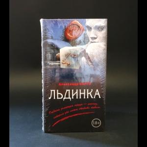 Варго Александр  - Льдинка
