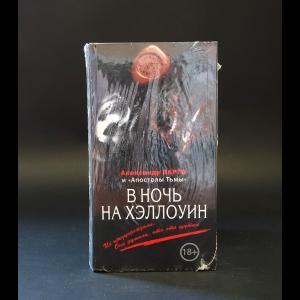 Варго Александр  - В ночь на Хэллоуин