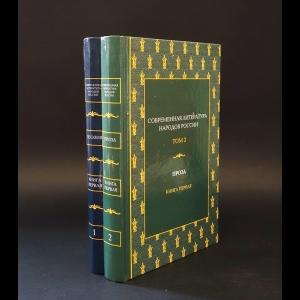 Авторский коллектив - Современная литература народов России Позия, Проза (комплект из 2 книг)
