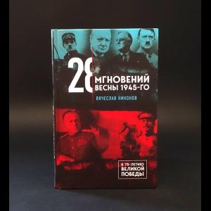 Никонов Вячеслав - 28 мгновений весны 1945-го