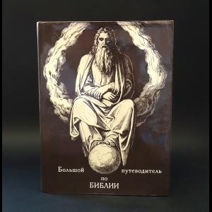 Авторский коллектив - Большой путеводитель по Библии