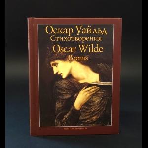 Уайльд Оскар - Оскар Уайльд Стихотворения. Oscar Wilde Poems