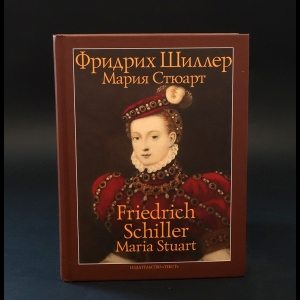 Шиллер Фридрих - Мария Стюарт. Friedrich Schiller. Maria Stuart