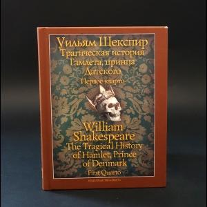 Шекспир Уильям - Трагическая история Гамлета, принца Датского. William Shakespeare The Tragical history of Hamlet, Prince of Denmark