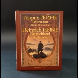 Гейне Генрих - Германия. Зимняя сказка. Heinrich Heine Deutschland Ein Wintermarchen