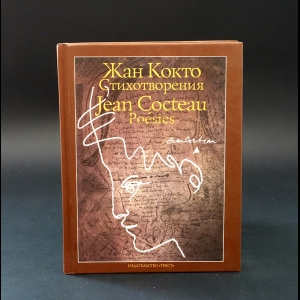 Кокто Жан  - Жан Кокто Стихотворения. Jean Cocteau Poesies
