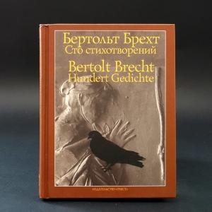Брехт Бертольт - Бертольт Брехт Сто стихотворений. Bertolt Brecht Hundert Gedichte