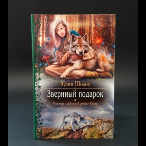 Шолох Юлия - Звериный подарок