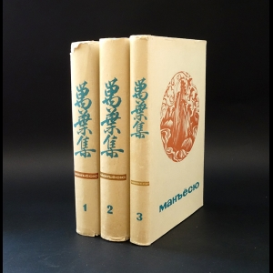 Авторский коллектив -  Манъесю. Собрание мириад листьев (комплект из 3 книг)