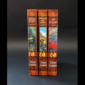 Сальваторе Роберт - Король-дракон. Рискованная игра Лютиена. Меч Бедвира (комплект из 3 книг)