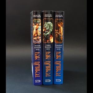 Уэйс Маргарет, Хикмэн Трэйси - Темный меч (комплект из 3 книг)