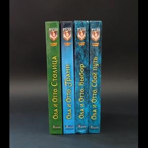 Руда Александра  - Ола и Отто (комплект из 4 книг)