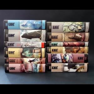 Кинг Стивен - Стивен Кинг (комплект из 12 книг)